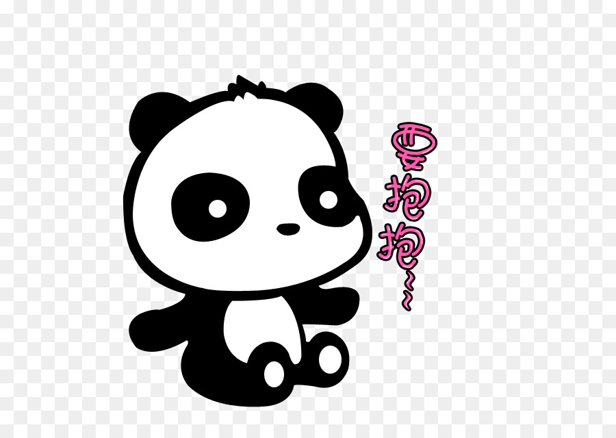 Baby Cartoon Png Download 640 640 Free Transparent Giant Panda Png Download Cleanpng Kisspng