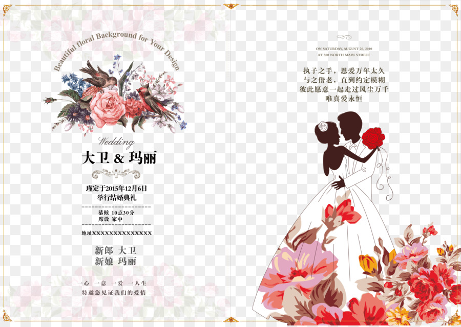 Floral Wedding Invitation Background Png Download 4963 3510 Free Transparent Wedding Invitation Png Download Cleanpng Kisspng