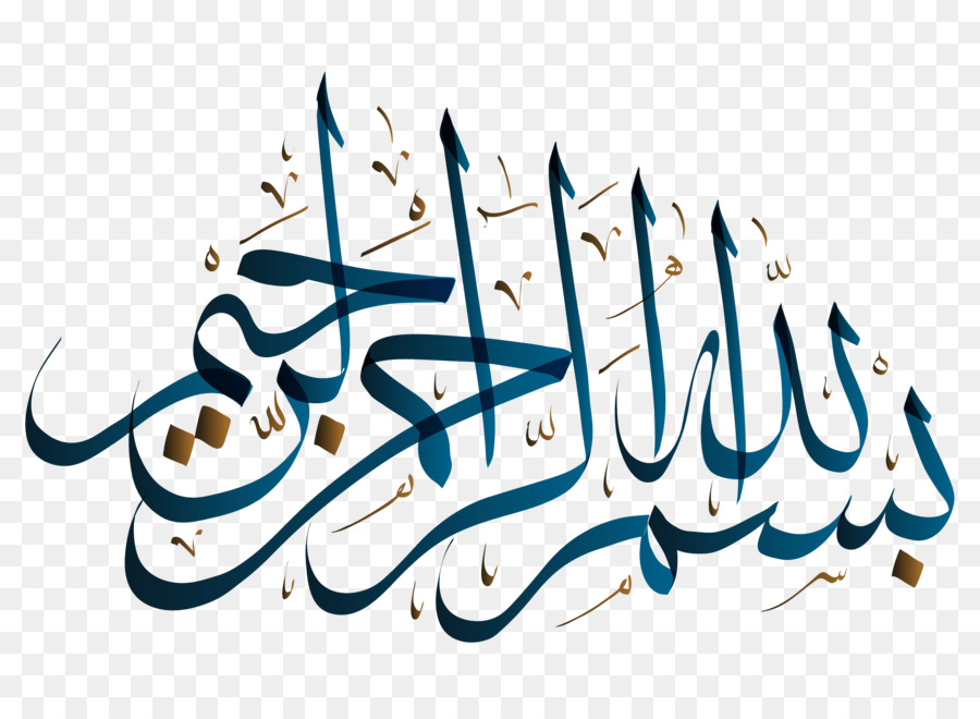 Islamic Calligraphy Art Png Download 4961 3543 Free