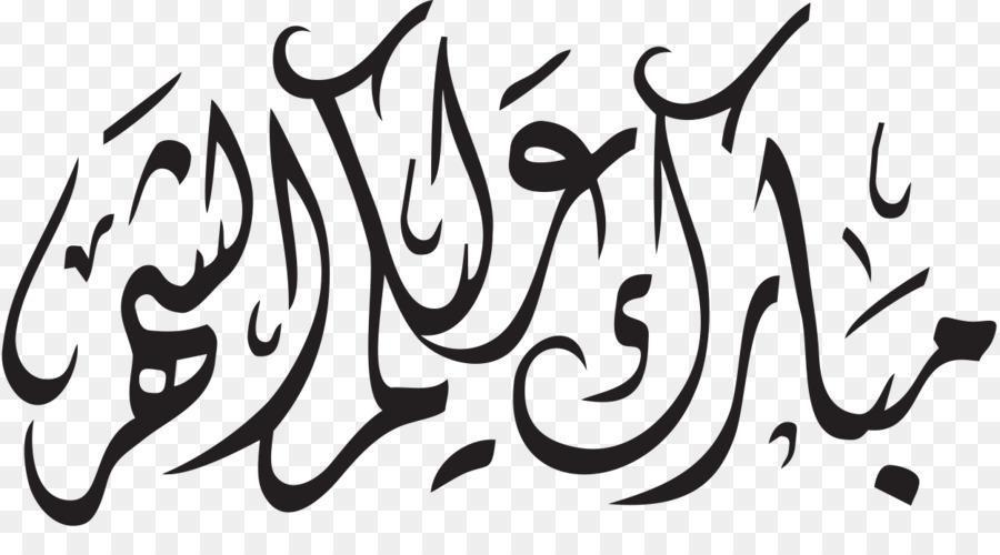 Eid Mubarak Black And White Png Download 1250 669 Free Transparent Ramadan Png Download Cleanpng Kisspng