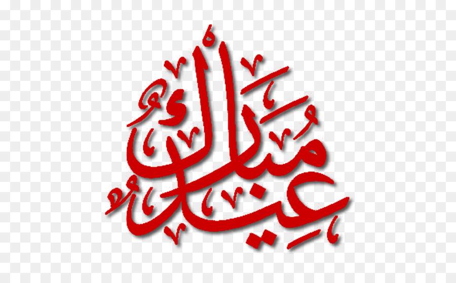 Eid Mubarak Text Urdu Png Download 550 550 Free Transparent Eid Mubarak Png Download Cleanpng Kisspng
