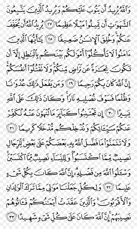 Surah al baqarah 284-286 must listen! Heart touching quran.